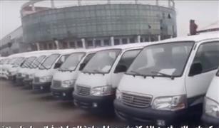 بالفيديو :الرقابة الإدارية تحبط الإفراج عن ٢٧١ سيارة ميكروباص حاول رجل أعمال إدخالها البلاد بأسعار متدنية