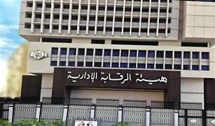 الرقابة الإدارية تلقى القبض على مسئول وموظفين بشركة الإسكندرية للصيانة البترولية