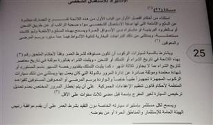 بنص القانون .. من حق المستثمر الأجنبي إدخال سيارته لمصر دون شروط