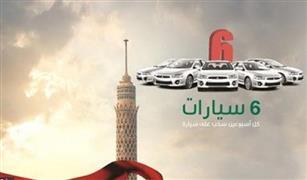شركةعالمية بالكويت  تمنح عملاءها المصريين فرصة الفوز بـ 6 سيارات ميتسوبيشي لانسر EX