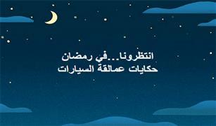 حلقات طوال شهر رمضان : حكايات عمالقة صناعه السيارات فى العالم | فيديو وصور