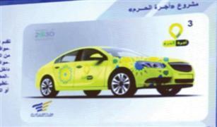 للمسافرين إلى الحج أو العمرة.. تعرف على خدمة تاكسي الحرم الجديدة