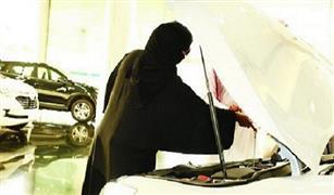 منع السعوديات من العمل بمهنة الميكانيكي