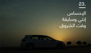 76 % من قائدي السيارات في الخليج يشعرون بالسعادة على الطرق