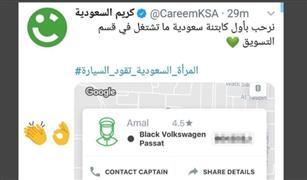 """مفاجأة.. أول سائقة لأوبر في السعودية تعمل مديرة للتسويق بالشركة.. و""""كريم"""" تستغل الحدث"""