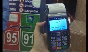 السعودية تتجه الي التحول الالكتروني في محطات تعبئة الوقود