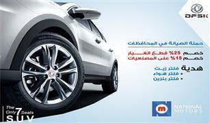 حملة الصيانة للسيارة ايجل بخصم 25% علي قطع الغيار وخصم 15% علي المصنعيات