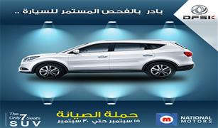 بادر بالفحص المستمر للسيارة ايجل_580.. لان سيارتك استثمارك