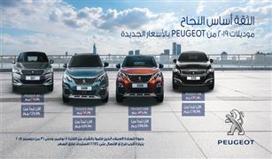 بيجو تؤكد :  رد أية فوارق بين الأسعار التي بيعت بها سيارات بيجو منذ الإعلان عن عرضها بداية ١يناير