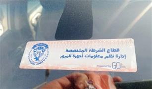 """""""الداخلية"""" تهيب بمالكى السيارات فى١٣ محافظة بسرعة تركيب الملصق المروري"""