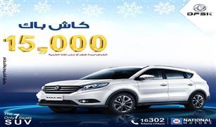 ناشيونال موتورز والشركة الصينية العالمية تقدمان 15 الف جنية لعملاء ايجل 580 بعد الترخيص