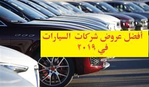 المهندس محمد عبد الصمد: هذه أفضل عروض شركات السيارات في 2019