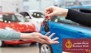 مفاجأة :شروط قرض السيارة من بنك مصر لعام 2019 للموظفين  والمهن الحره والانشطة التجارية والصناعية