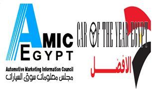 سوق السيارات المصرى يستعد لإنطلاق أهم حدث بالنصف الأول لعام 2019