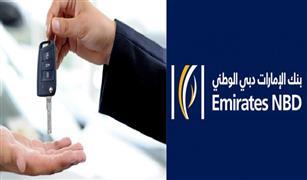 نظام تمويل السيارة من بنك الإمارات دبي الوطني