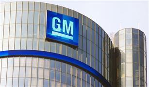 """""""جنرال موتورز"""" تستثمر 300 مليون دولار لإنتاج السيارات الكهربائية في أمريكا"""