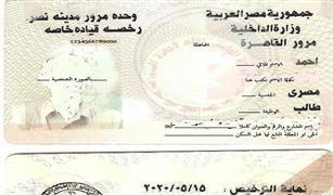 ضبط عصابة تزوير رخص السيارات بالقاهرة .