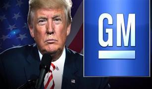 ترامب: جنرال موتورز تعتزم بيع مصنعها في ولاية أوهايو