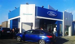 إطلاق حملة الصيانة الصيفية من أوتو جميل  لجميع سيارات فورد حتى نهاية أغسطس