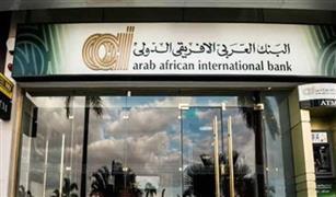 أبرز شروط قرض السيارة من البنك العربي الإفريقي الدولي