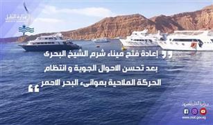إعادة فتح ميناء شرم الشيخ البحرى بعد تحسن الاحوال الجوية