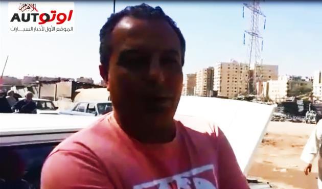 شاهد :صاحب سيارة 127 يبيعها بسعر صادم  يفوق الالمانى أمام سوق مدينة نصر.. والسبب؟ | فيديو
