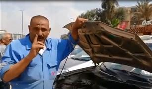 إحذر : لا تدفع فلوسك  في هذه  العربيات .. نصائح أبو نسمة أشهر ميكانيكي في سوق العاشر| فيديو