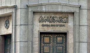 البنك المركزي يخفض أسعار الفائدة 3% بشكل استثنائي