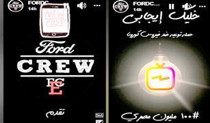 """بالفيديو.. فورد إيجيبت تطلق حملة """"خليك إيجابي"""" لمحاربة كورونا"""