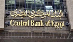 البنك المركزي يصدر استثناءات من حدود الإيداع النقدى.. والسماح للعملاء بسداد أى التزامات