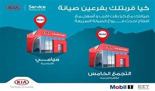 كيا تفتتح فرعين جديدين للصيانة السريعة بالتجمع الخامس فى القاهرة  وميامى بالاسكندرية