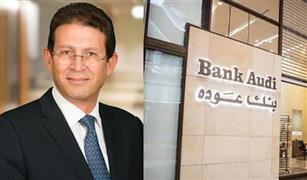 بنك عوده يدعم مبادره اتحاد البنوك ويتبرع بمبلغ 20 مليون جنيه مصري لمواجه تداعيات فيروس كورونا