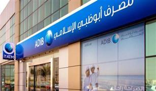 """""""رابطة تجار سيارات مصر"""" تشكر بنك أبو ظبي الإسلامي لمساهمتة في استئناف عمل المعارض"""