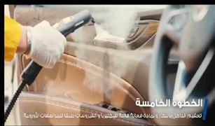 شاهد.. عمليات تعقيم فائقة بمراكز المنصور للسيارات| فيديو
