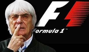 فورمولا واحد: ايكليستون يطالب بالغاء نسخة 2020 من بطولة العالم
