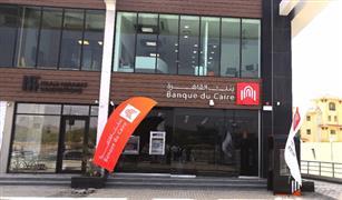 """عقب إصابة أحد موظفيه..""""بنك القاهرة"""" يواصل تطبيق خطة احترازية لمواجهة كورونا"""