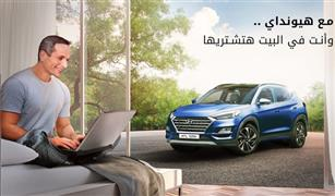 لأول مره فى مصر :هيونداي تطلق خدمة شراء وحجز سياراتها  عبر موقعها الإلكتروني