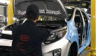 """بسبب قطع الغيار.. """"كيا"""" تقرر إغلاق مصنعها في الجزائر"""