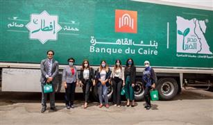 """للعام الثامن.. """"بنك القاهرة"""" يطلق """"قافلة الخير"""" بـ 200 طن مساعدات غذائية إلى محافظات الصعيد"""