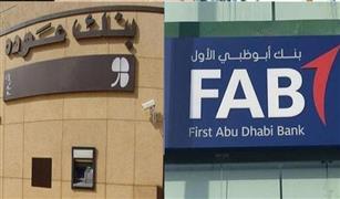 إنهاء مفاوضات بيع بنك عوده مصر لبنك ابو ظبي الأول