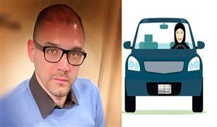 نصائح للجميلات بعد رمضان لقيادة السيارات فى العيد بصحه وتركيز