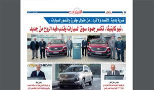 """إطلاق """"نيو كابتيفا"""".. ملحق سيارات الأهرام يقدم غدا تغطية شاملة للحدث الأبرز في السوق المصري"""