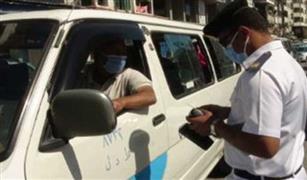 إحذر الارقام لا تكذب :٣٦ ألف مخالفة لسائقين بدون كمامة.. وضبط ٤٠ ألف سيارة مخالفة لقرار حظر التحرك فى مصر