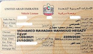 شاهد :أول رخصة سيارة لمحمد رمضان خارج مصر و البلد العربى الذى منحه الرخصة