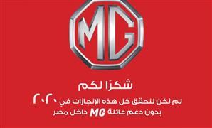 أميك: MG العلامة الأسرع نموًا فى سوق السيارات المصري
