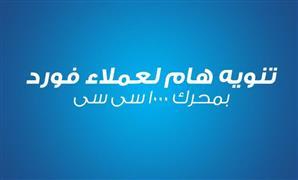 لأصحاب سيارات فورد في مصر.. حملة صيانة مجانية لبعض محركات ايكوبوست من «أوتو جميل»