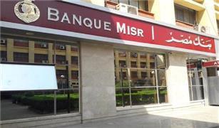 بنك مصر يوقع اتفاقية مع شركة سهل لتقديم خدمات التحصيل الإلكتروني