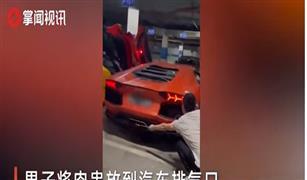 بالفيديو:أغلى سيخ لحم في العالم.. شاب يدمر سيارة لامبورجيني بسبب الشوي على الشكمان