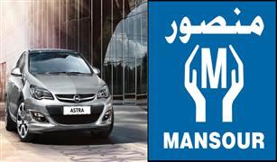 المنصور :20 سبتمبر نستقبل سيارات اوبل استرا وانهاء مشاكل العملاء ومد الضمان ل5سنوات